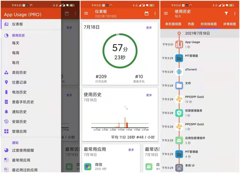 APP记录追踪器App Usage Pro v5.16