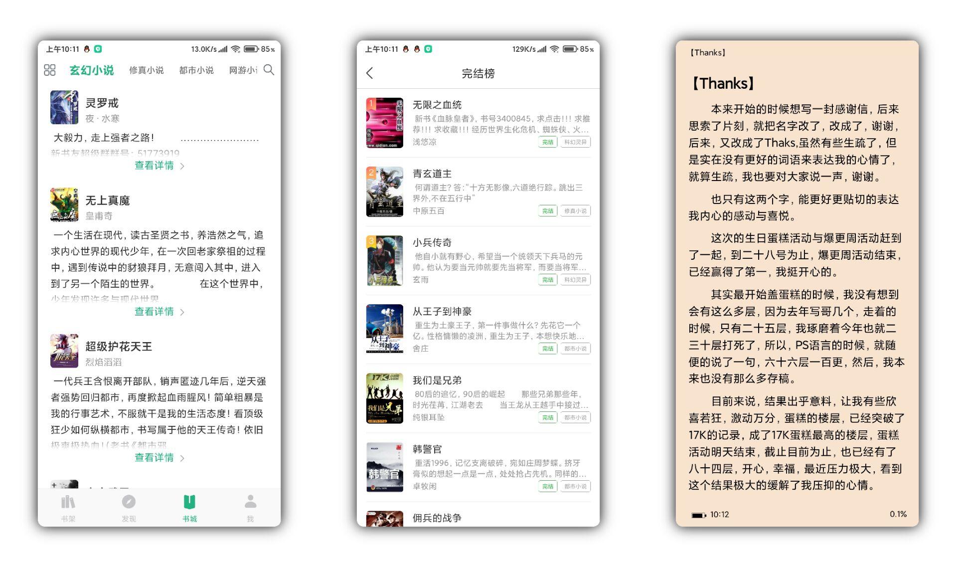 咸鱼小说V1.1.1 无广告 书源全