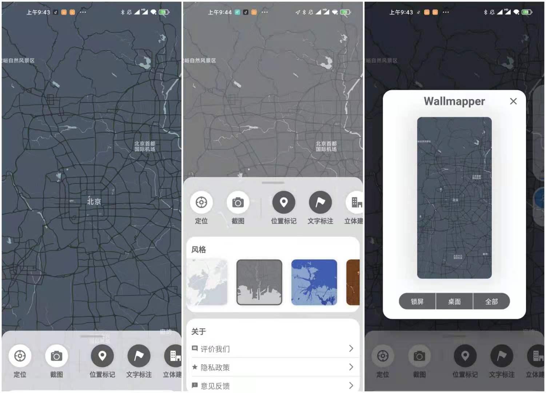 Wallmapper v1.0.0 用地图作为壁纸