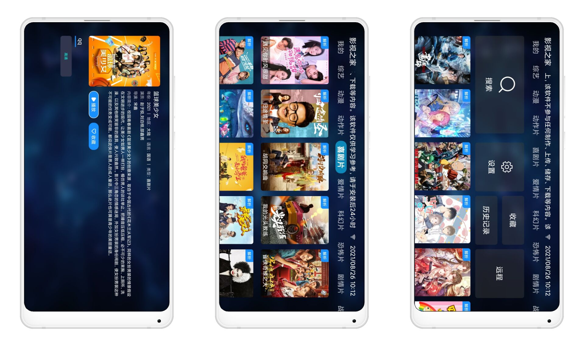 影视之家V1.3.0 非常实用的影视点播软件
