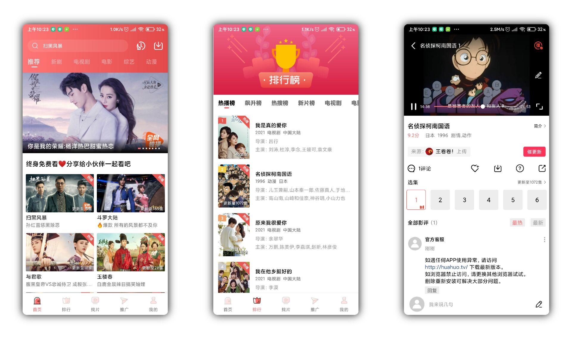 火花视频V1.5.2 免费影视追剧 无广告