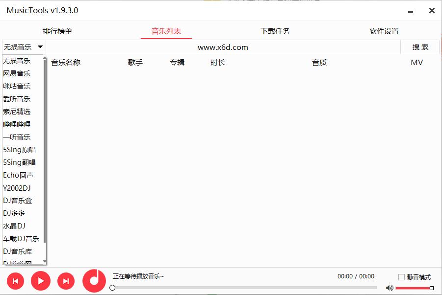 MusicTools v1.9.5.10官方版