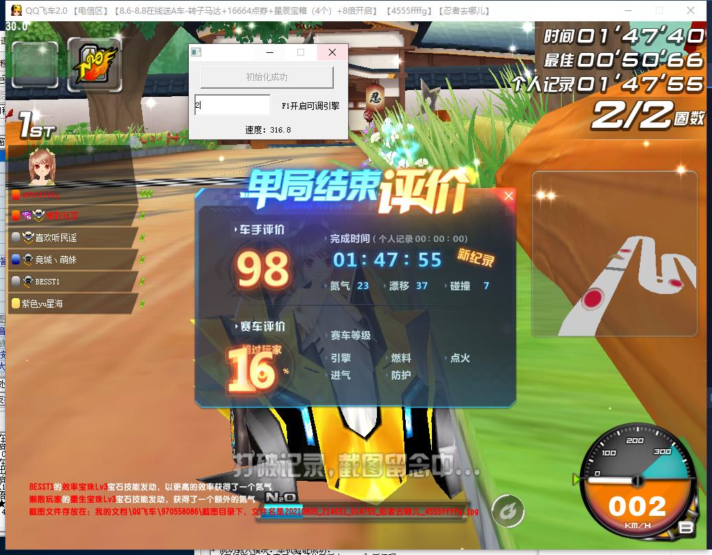 QQ飞车可调引擎加速