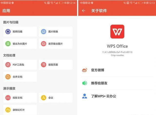 安卓WPS Office Pro v11.4.1