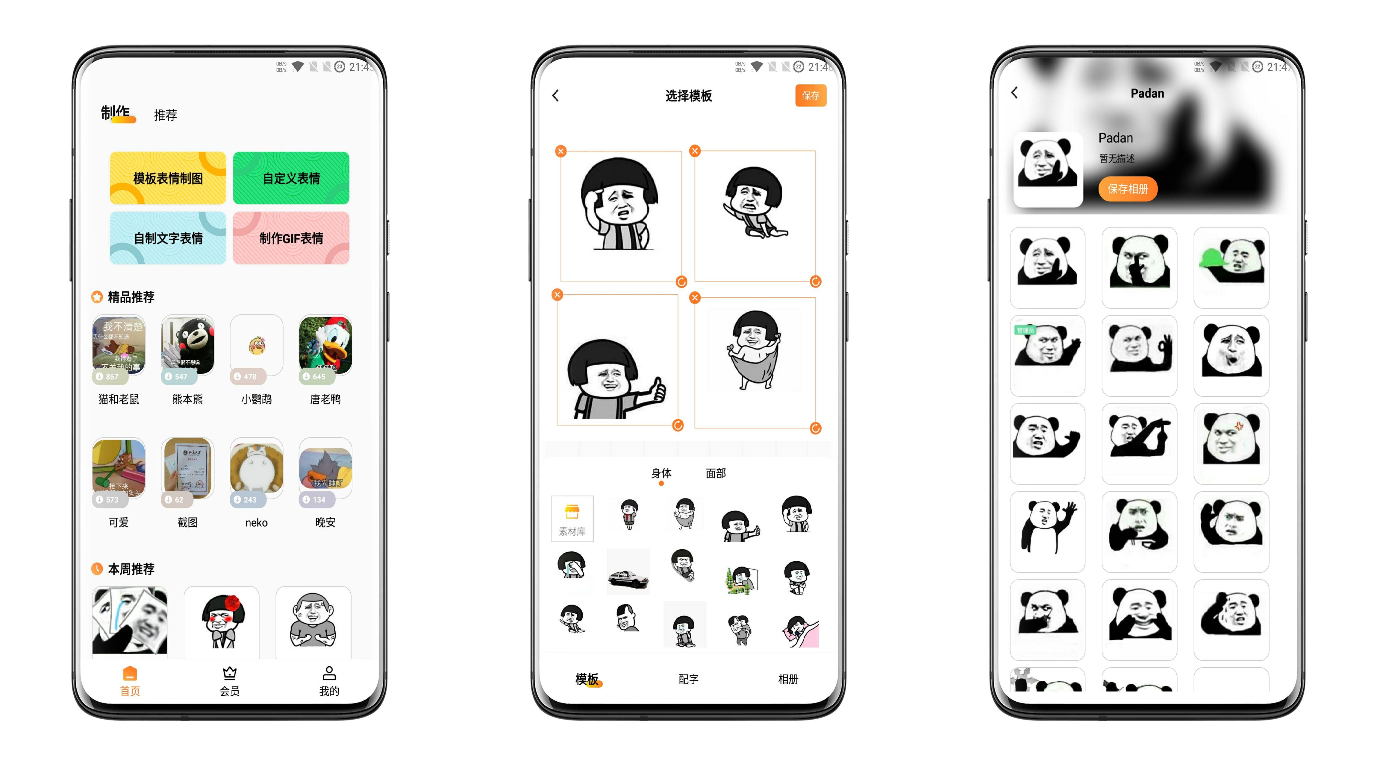 斗图表情包广场V1.0.9 支持表情包制作