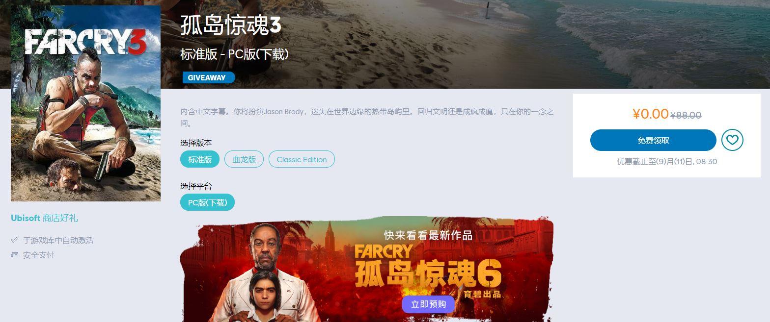育碧免费喜+1《孤岛惊魂3》