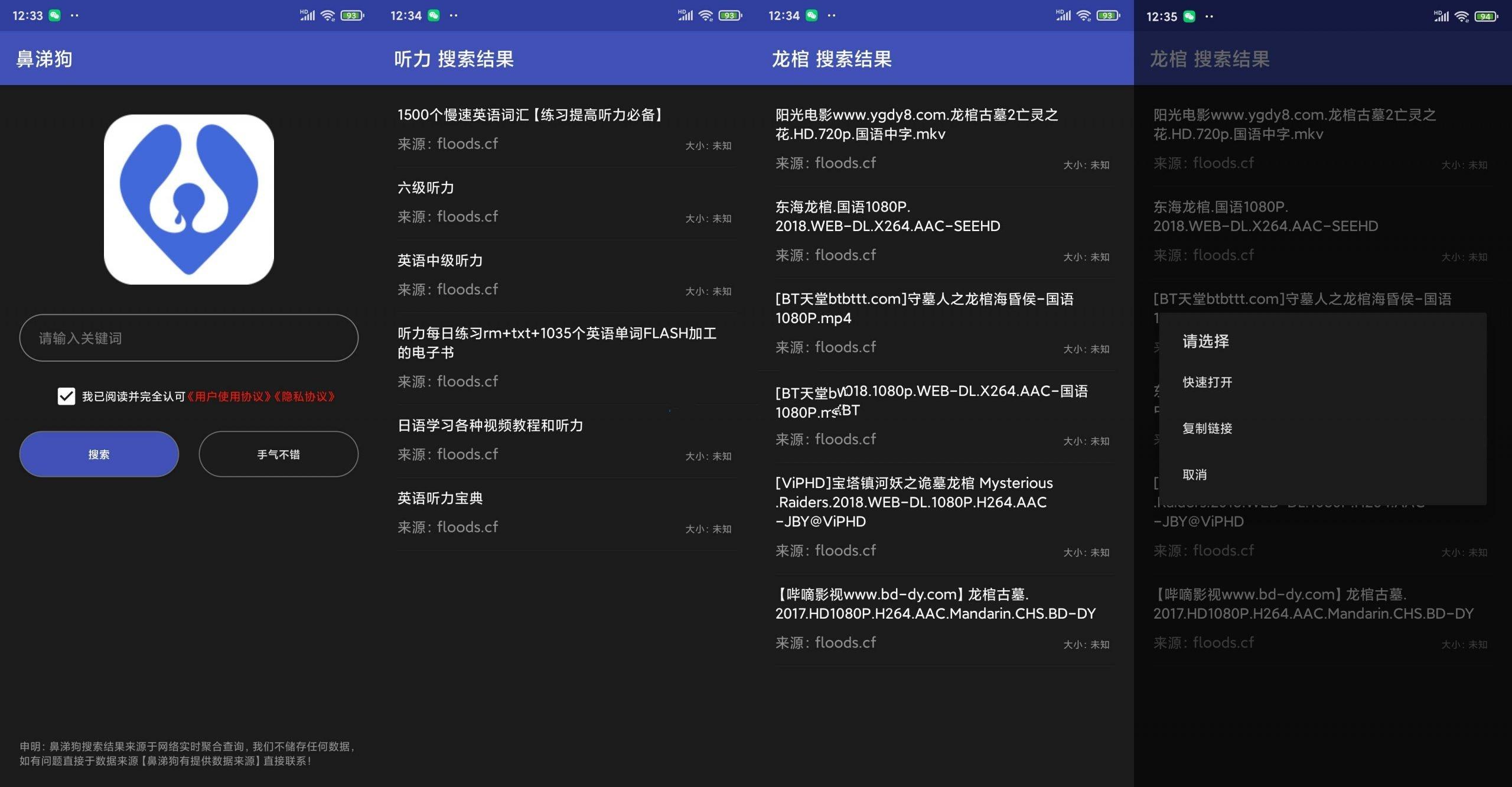 鼻涕狗 v1.1.1磁力搜索器安卓版