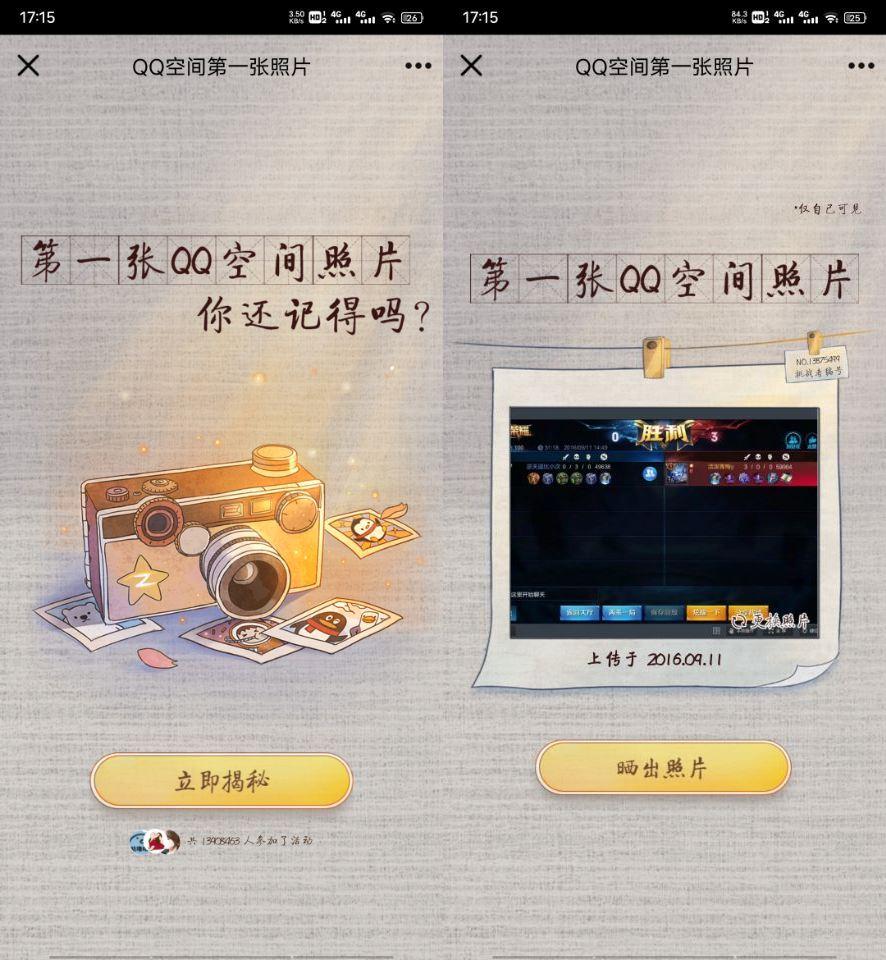 查看手机QQ空间第一张上传照片