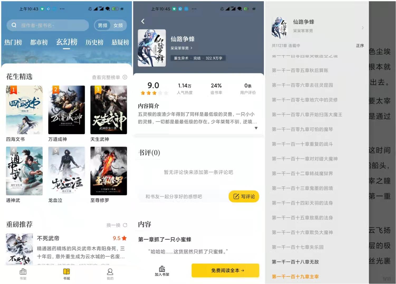 花生小说 v1.1.9 去广告版 自带书源/随时随地免费阅读