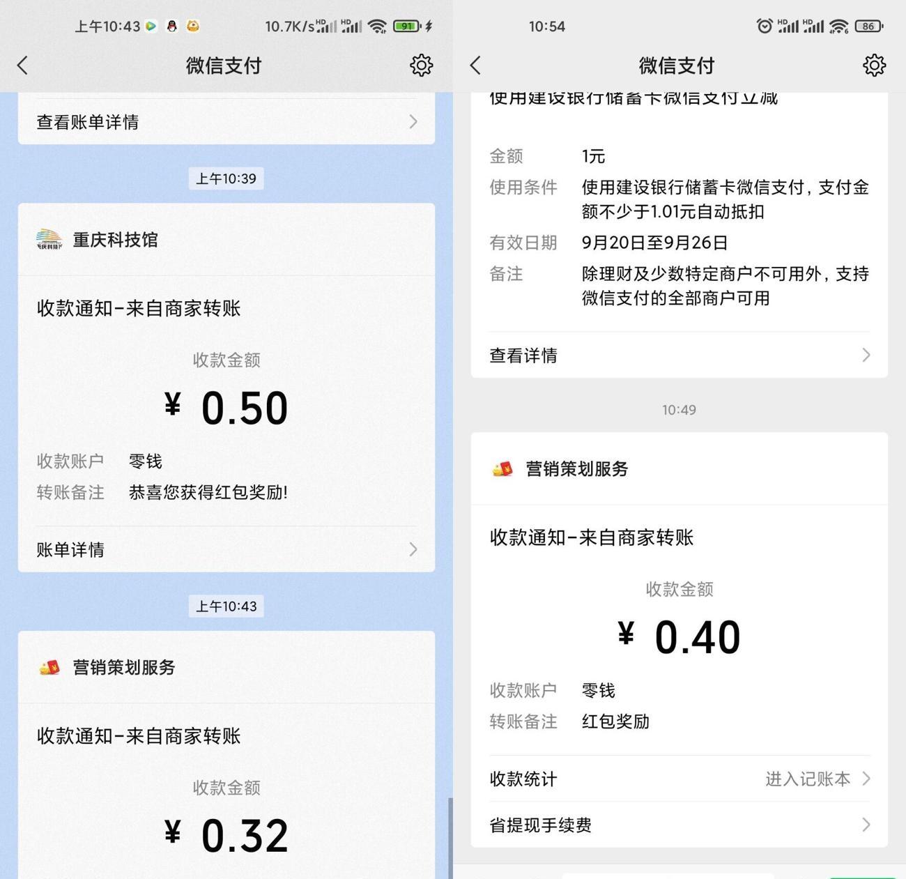 中秋节领取微信小红包合集