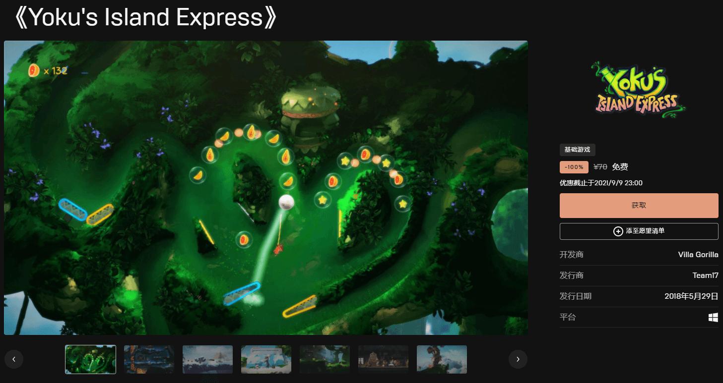 Epic免费喜+1《尤库的小岛速递》