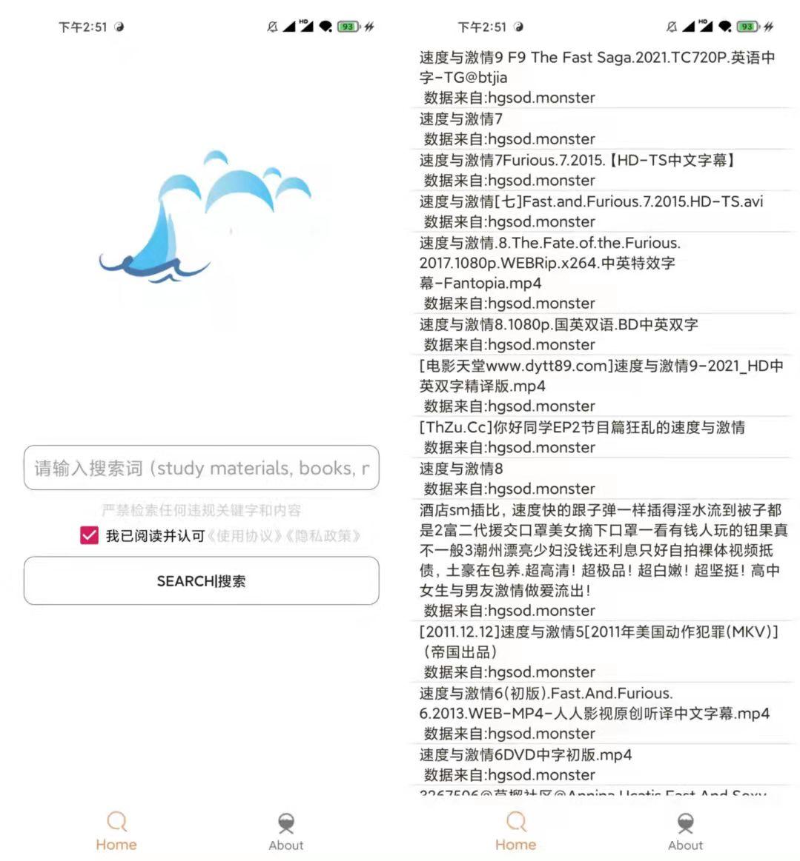 嗖嗖虾 v1.1.9 磁力搜索必备神器/啥都能搜