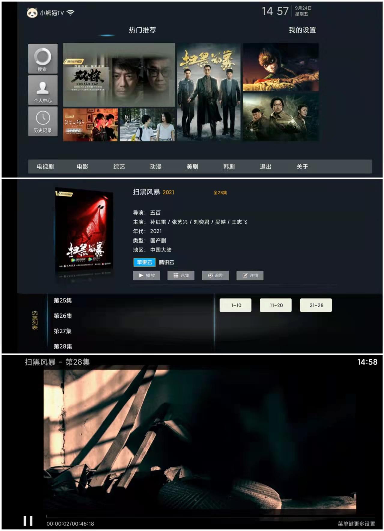 小熊猫TV v1.0.3 绿化版 4K影视盒子/电影电视应有尽有