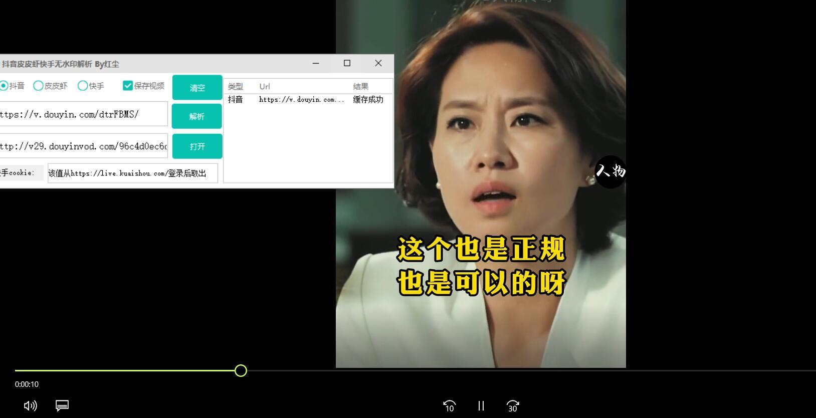 PC逗音皮皮蟹筷手视频无水印下载