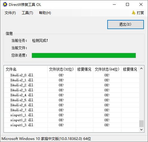 DirectX Repair 系统修复工具v4.1