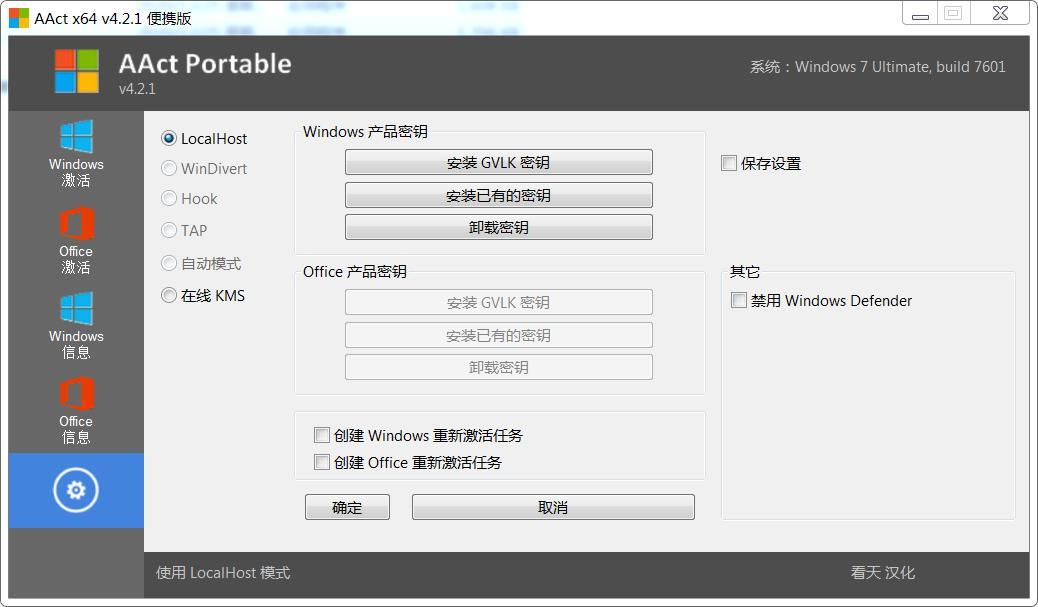 KMS激活工具AAct v4.2.4便携版