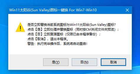 一键替换Win11太阳谷系统风格图标
