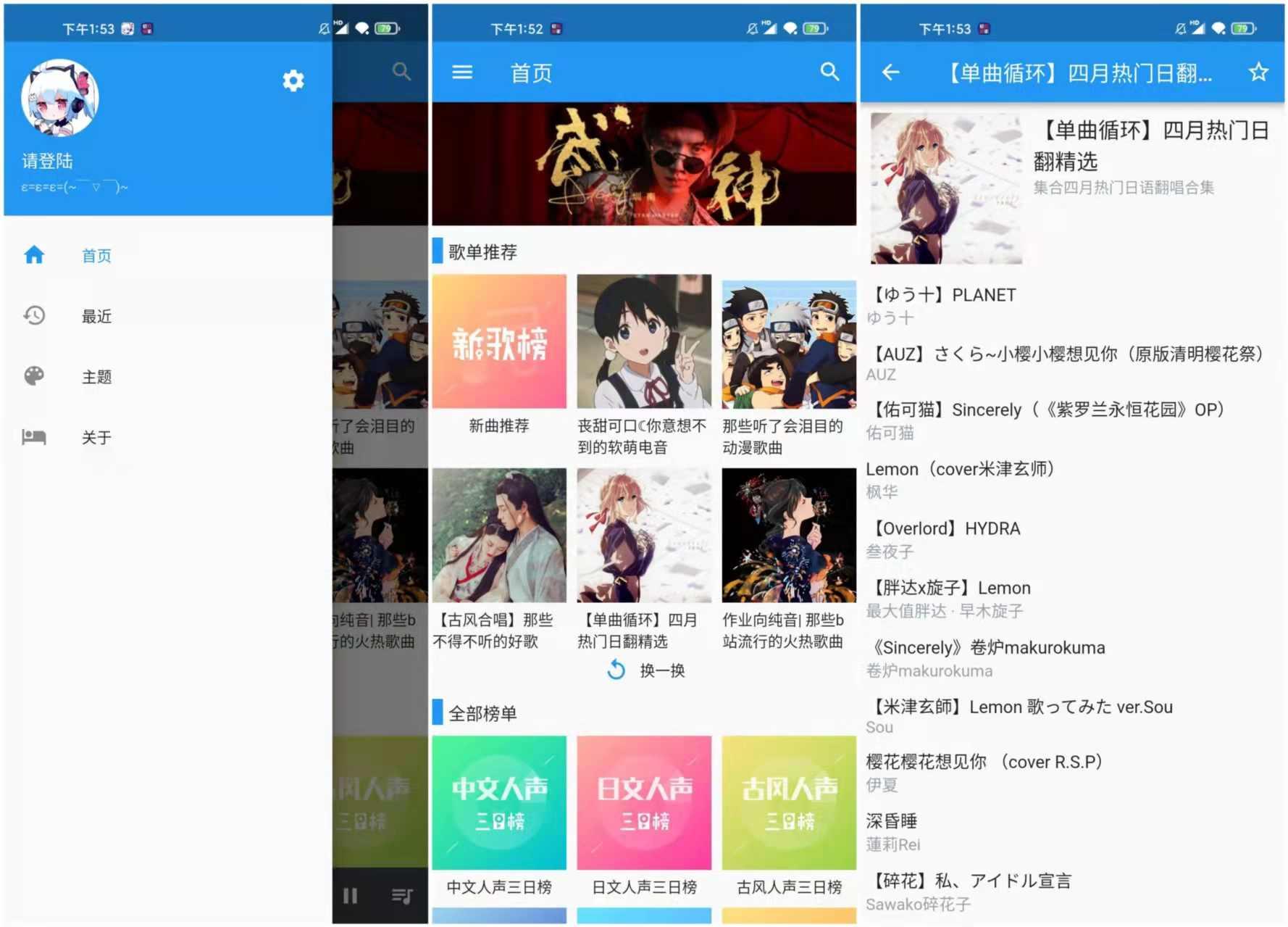 哩喵音乐 v0.1 一款专门提供B站音乐资源试听软件