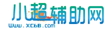 小超资源网 - 最经典的游戏辅助网,专注热门游戏资源的我爱辅助网!